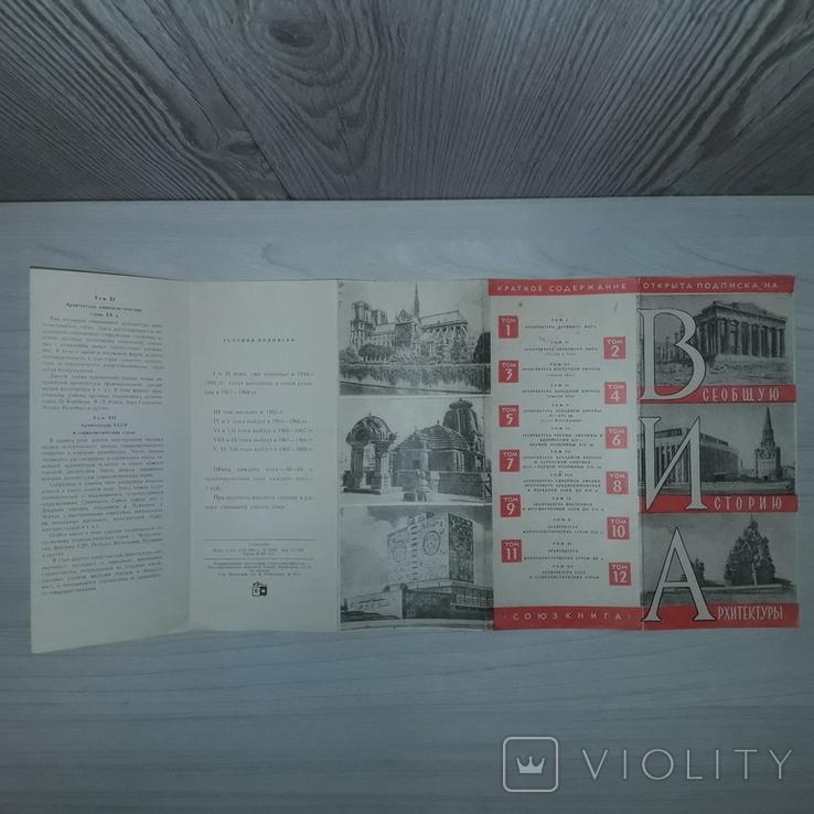 Всеобщая история архитектуры в 12 томах Рекламный буклет 1964, фото №3