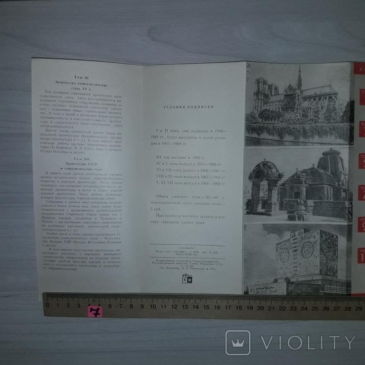 Всеобщая история архитектуры в 12 томах Рекламный буклет 1964, фото №5