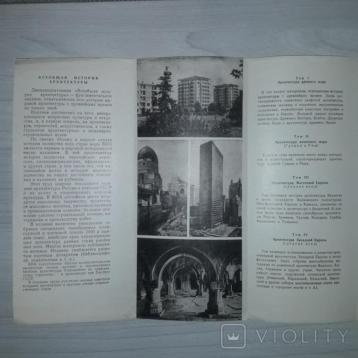 Всеобщая история архитектуры в 12 томах Рекламный буклет 1964, фото №7