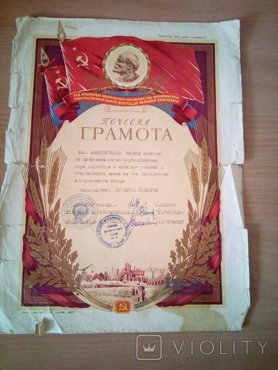 Харьковский Авторемонтный з-д, Почесна грамота 1958р, фото №2