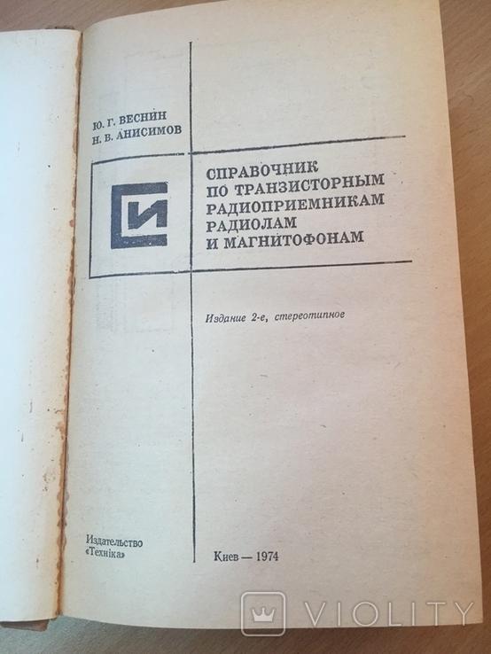 Веснин. Справочник по транзисторным радиоприемникам, радиолам и магнитофонам. 1974, фото №3