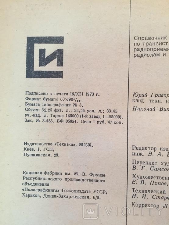 Веснин. Справочник по транзисторным радиоприемникам, радиолам и магнитофонам. 1974, фото №8