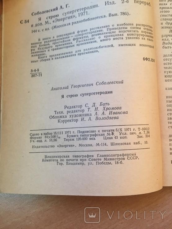Я строю супергетеродин. 1971, фото №4