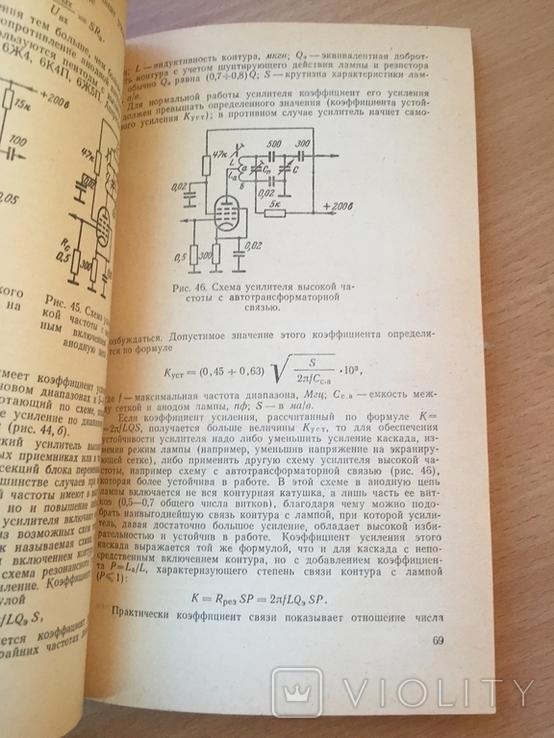 Я строю супергетеродин. 1971, фото №5