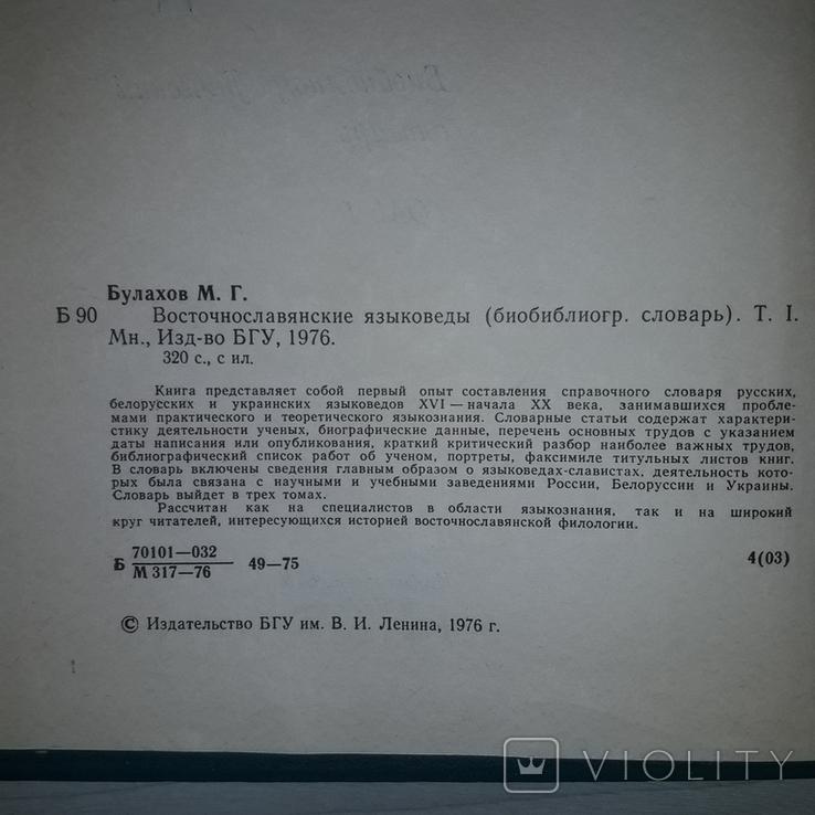 Восточнославянские языковеды Биобиблиографический словарь в 3 томах, фото №5