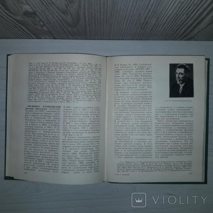 Восточнославянские языковеды Биобиблиографический словарь в 3 томах, фото №7