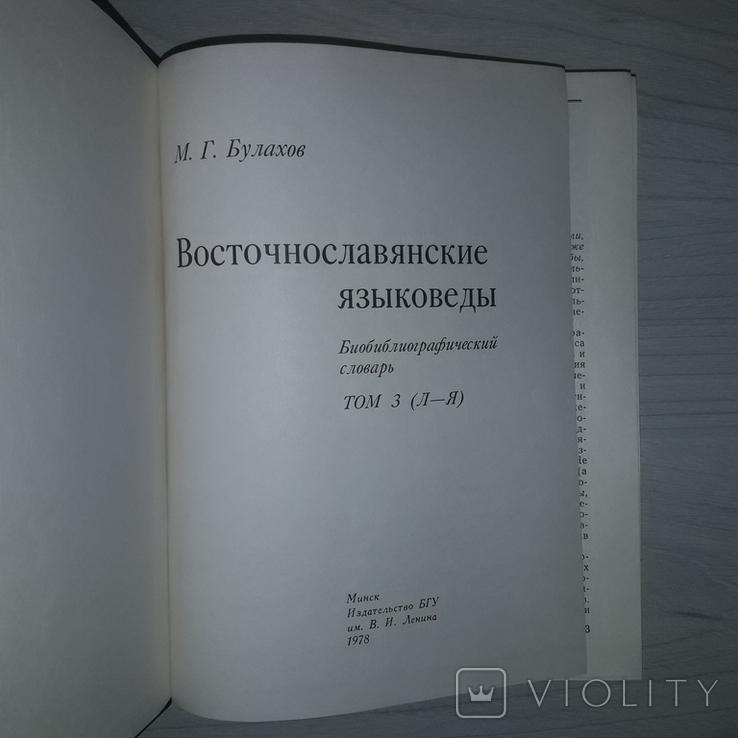 Восточнославянские языковеды Биобиблиографический словарь в 3 томах, фото №8