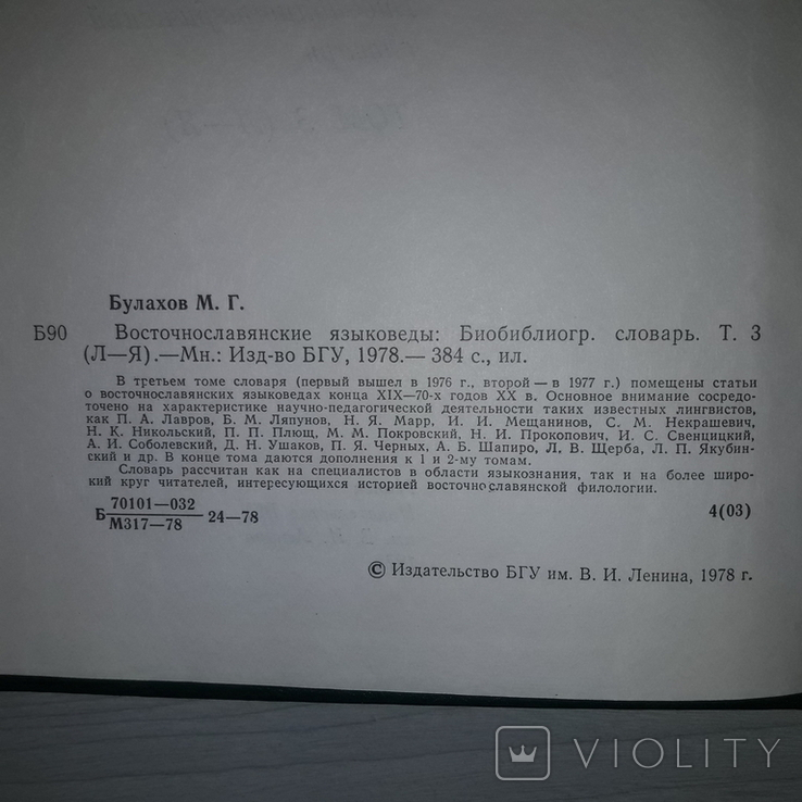 Восточнославянские языковеды Биобиблиографический словарь в 3 томах, фото №9