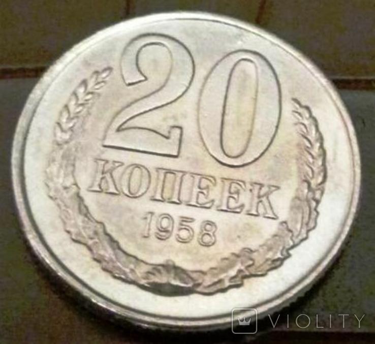 20  копійок - 1958  рік - СРСР,  копія, не магнітна, фото №2