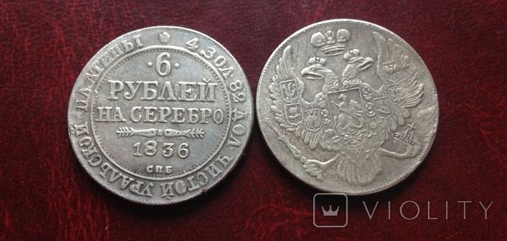 (286) 6 рублей 1836 г Николай І Уральская Платина Россия (копия)