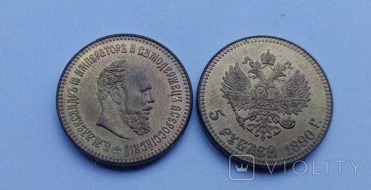 (531) 5 рублей 1890 г. Александр ІІІ Царская Россия (копия)