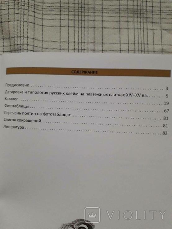 Русские клейма на рублях и полтинах XIV-XV вв. Зайцев В.В., фото №5