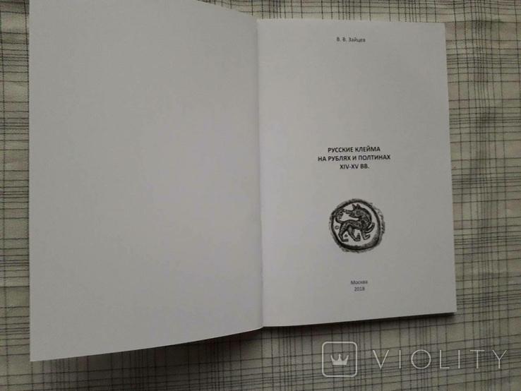 Русские клейма на рублях и полтинах XIV-XV вв. Зайцев В.В., фото №6