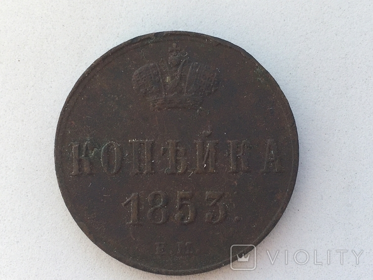 1 копейка 1853 года, фото №2