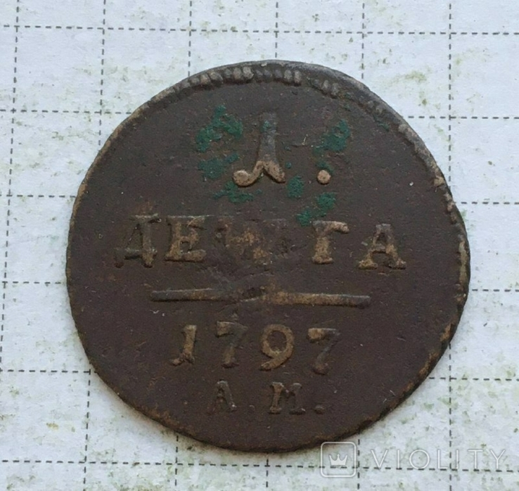 Денга 1797 АМ, фото №2