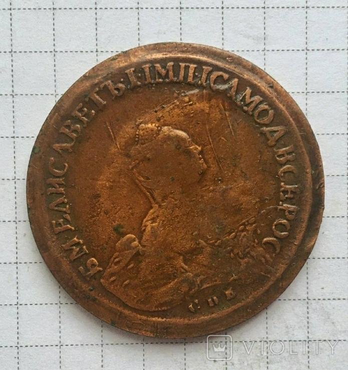 Копейка 1755 г. СПБ. Елизавета I. Орел в облаках. копия, фото №3