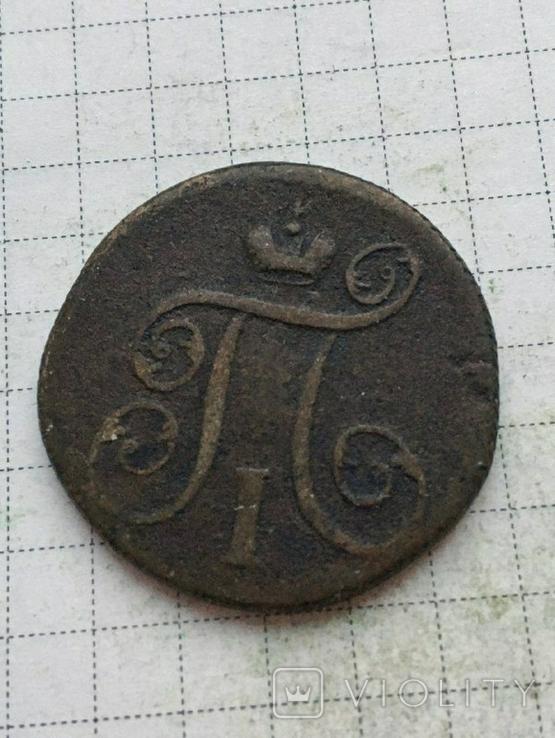 Копейка 1799 ЕМ, фото №4