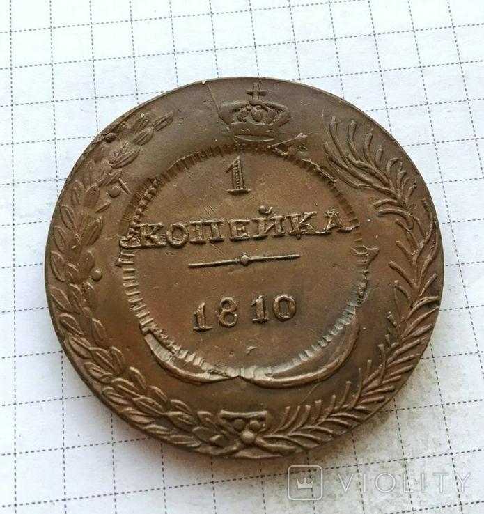 1 копейка 1810 надчекан на пятаке копия, фото №4