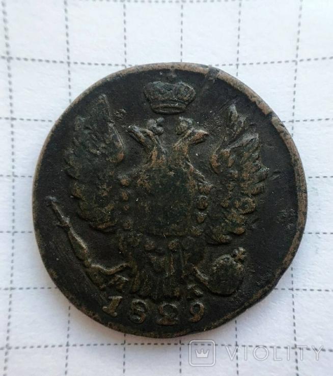 1 копейка 1829 ЕМ-МК, фото №2