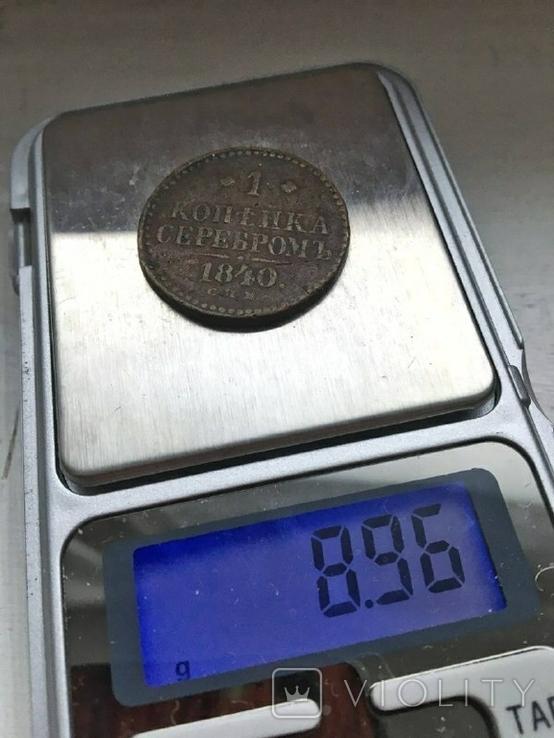 1 копейка серебром 1840 СПМ, фото №3