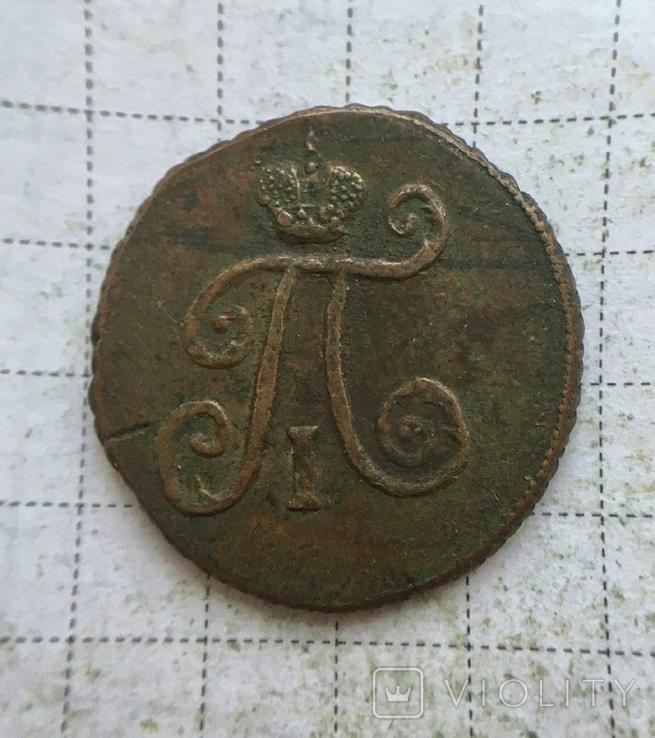 1 Полушка 1798 АМ копия, фото №3