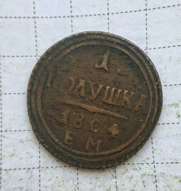 1 Полушка 1804 ЕМ копия, фото №2