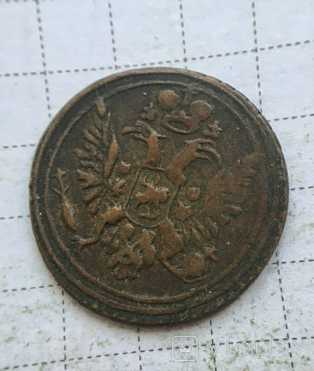 1 Полушка 1804 ЕМ копия, фото №3