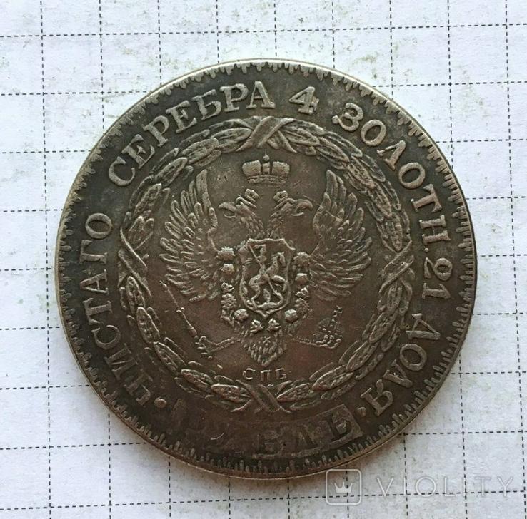1 рубль 1825 Константин 1 (2) копия, фото №4