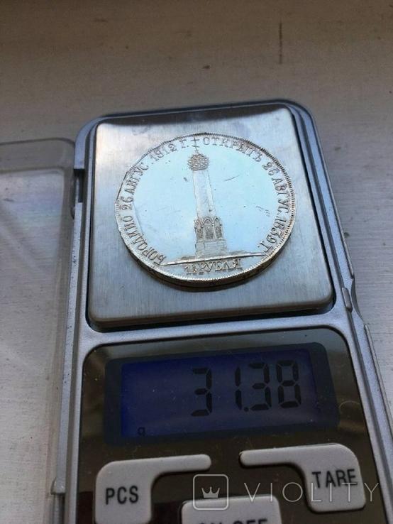 1.5 рубля 1839 Бородинский серебро  копия, фото №3