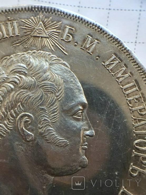 1.5 рубля 1839 Бородинский серебро  копия, фото №8