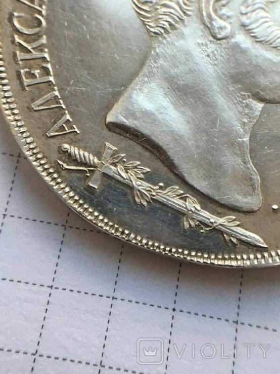 1.5 рубля 1839 Бородинский серебро  копия, фото №10