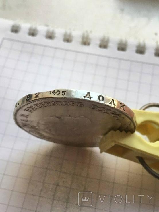 1.5 рубля 1839 Бородинский серебро  копия, фото №11