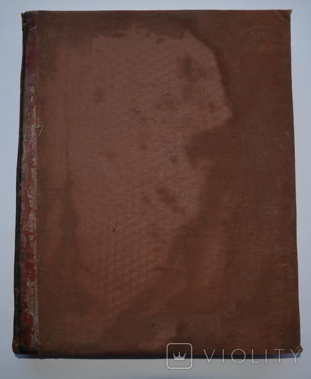 Воскресное чтение. 1846-47 год. Киев., фото №2