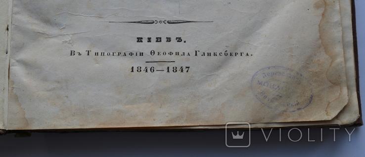 Воскресное чтение. 1846-47 год. Киев., фото №4