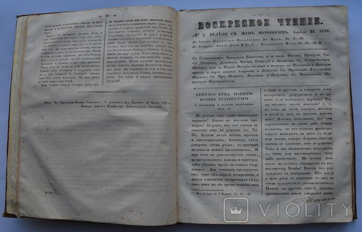 Воскресное чтение. 1846-47 год. Киев., фото №7