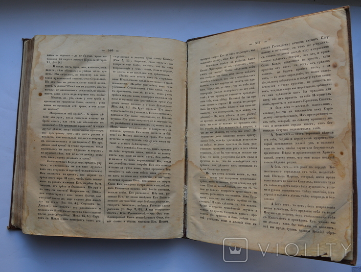 Воскресное чтение. 1846-47 год. Киев., фото №11
