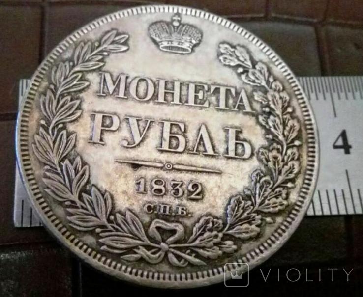 1 рубль 1832 року . Копія, не магнітна,  посрібнення 999, фото №2