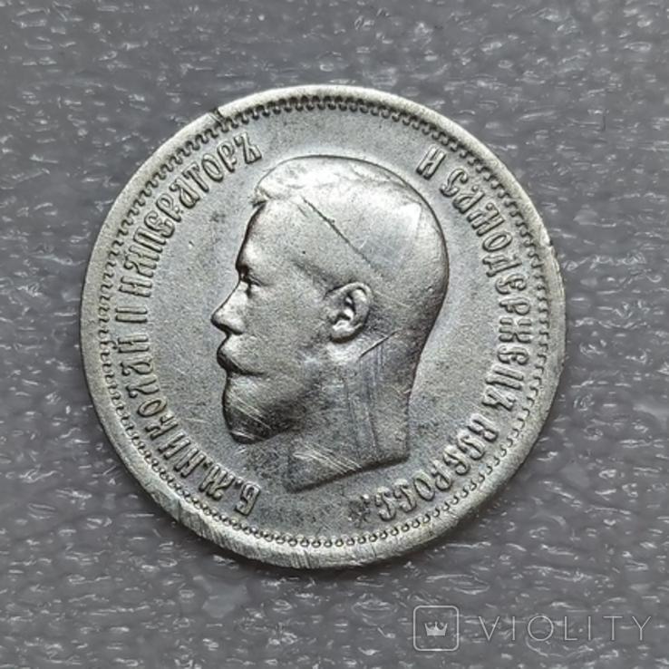 25 копеек 1895 року