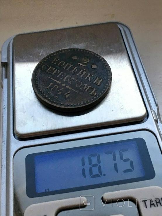 2 копейки серебром 1844 ЕМ, фото №3