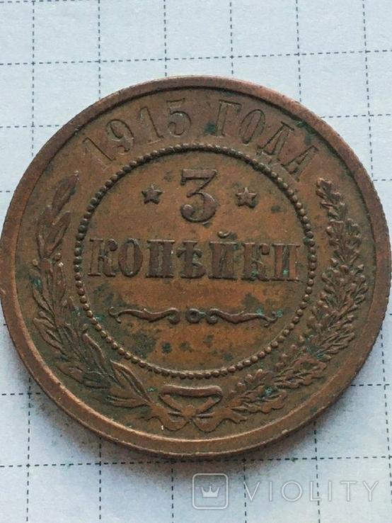 3 копейки 1915 без монетного двора, фото №2
