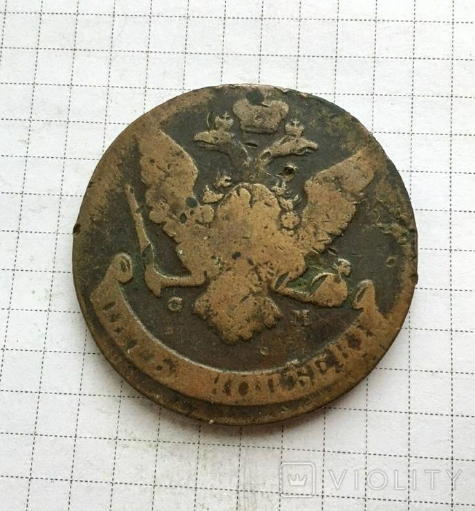 """5 копеек """"СМ"""" С маленькая 1763-1767, фото №2"""
