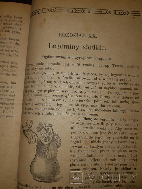 1900-е Книжка кухарская Львов, фото №9