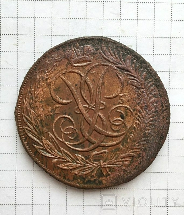 5 копеек 1757 Елизавета копия, фото №2