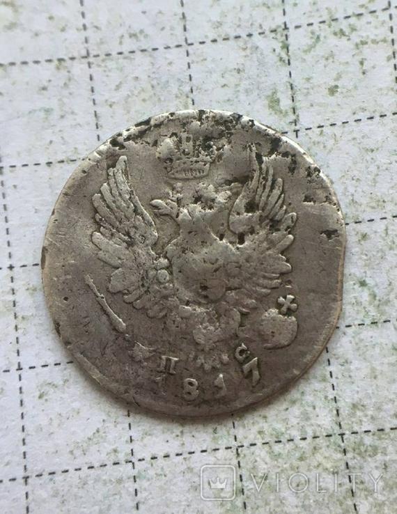 5 копеек 1817 СПБ-ПС Биткин R, фото №4