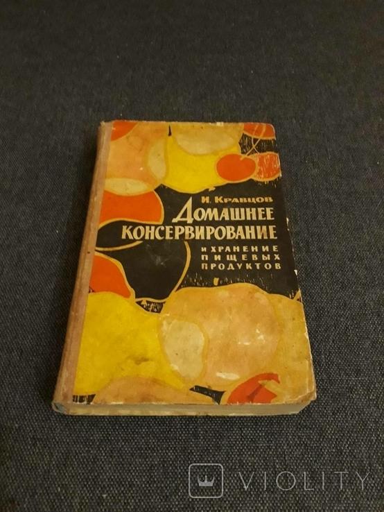 Домашнее консервирование 1968, фото №2