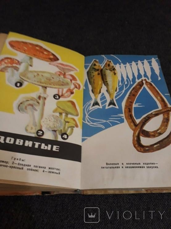 Домашнее консервирование 1968, фото №4