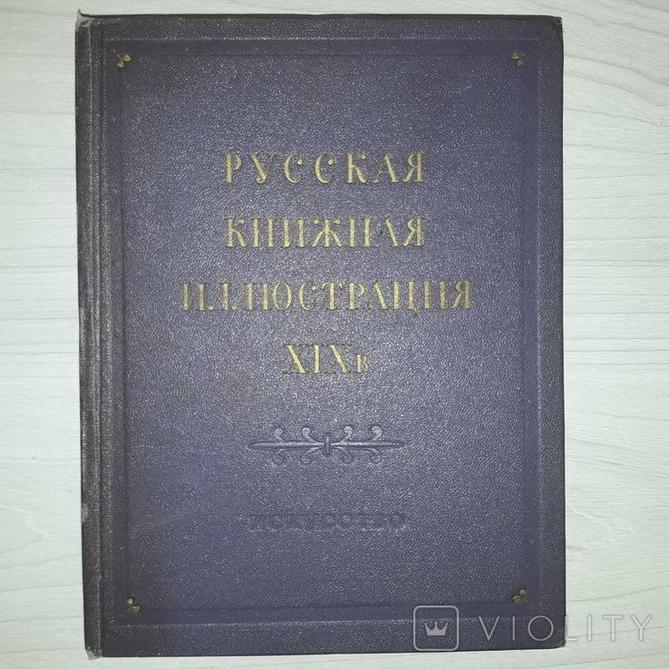 Русская книжная иллюстрация 19 век 1952 Г.Е. Лебедев, фото №2