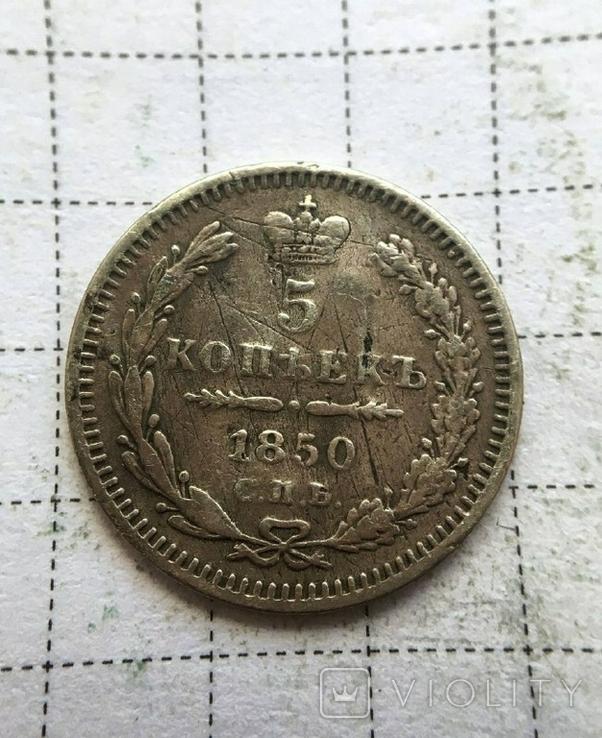 5 копеек 1850 СПБ ПА (2), фото №2