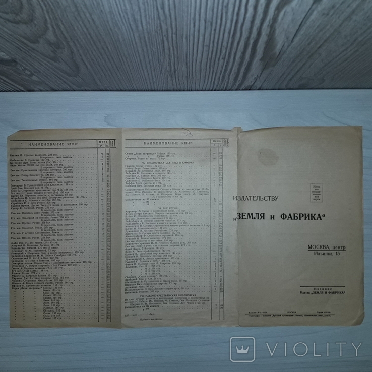 """Каталог издательства """"Земля и фабрика"""" 1920е годы, фото №2"""