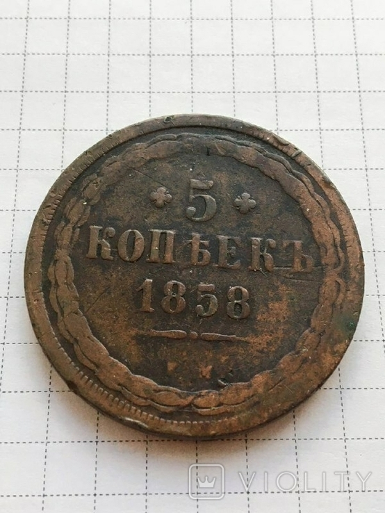 5 копеек 1858 ЕМ, фото №2